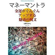 マネーマントラ Meikyosha Mind Books