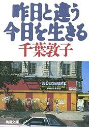 昨日と違う今日を生きる (角川ソフィア文庫)