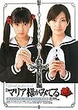 映画『マリア様がみてる』オフィシャル・パーフェクト・ブック