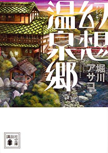 幻想温泉郷 (講談社文庫)