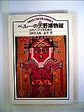 ペルーの天野博物館―古代アンデス文化案内 (1983年) (岩波グラフィックス〈15〉)