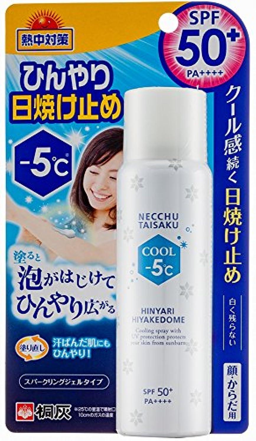 増強寝室を掃除する局熱中対策 ひんやり日焼け止め 50g