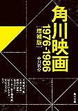 角川映画 1976-1986[増補版] (角川文庫)