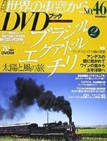 世界の車窓からDVDブック NO.46 ブラジル2・エクアドル・チリ (朝日ビジュアルシリーズ)