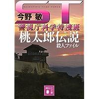 ST 警視庁科学特捜班 桃太郎伝説殺人ファイル (講談社文庫)