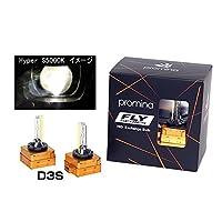 プロミナpromina FLYシリーズ HID Exchange Bulb D3S HP/S5000K PG31M