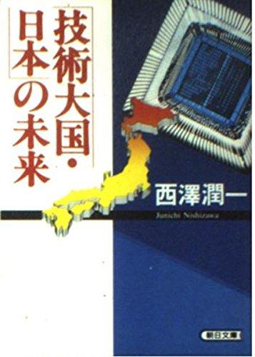 「技術大国・日本」の未来 (朝日文庫)の詳細を見る