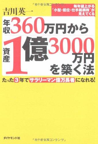 年収360万円から資産1億3000万円を築く法の詳細を見る