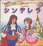 シンデレラ (名作アニメ絵本シリーズ (2))