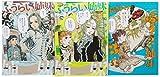 ふうらい姉妹 コミック 1-3巻セット (ビームコミックス)