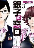 銀子の窓口(3) (バンブーコミックス 4コマセレクション)