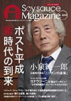 Soysauce Magazine 創刊号