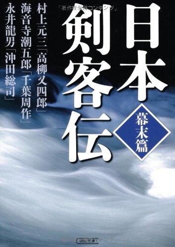 日本剣客伝 幕末篇 (朝日文庫)の詳細を見る