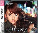 お手上げララバイ ホール限定ver 【CD+DVD 写真付】【AKB48 チームサプライズ 高橋みなみ】 重力シンパシー公演M8 画像