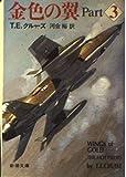 金色の翼〈Part3〉 (新潮文庫)