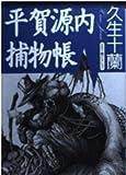 平賀源内捕物帳 (朝日文芸文庫)