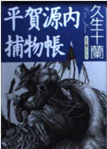 平賀源内捕物帳 (朝日文芸文庫)の詳細を見る