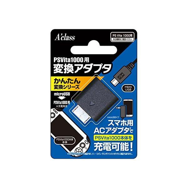 PSVita1000用変換アダプタ【かんたん変換...の商品画像
