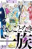 やんごとなき一族(3) (Kissコミックス)