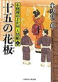 十五の花板 小料理のどか屋 人情帖27 (二見時代小説文庫)
