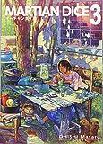マーチャンダイス 3 (ヤングキングコミックス)