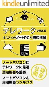 テレワークで使えるオススメのノートPCや周辺機器: リモートワーク(在宅勤務)向けノートパソコン&周辺機器ランキング