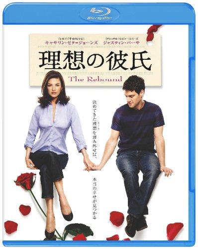 理想の彼氏 [Blu-ray]