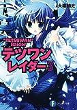 テツワンレイダー3 (富士見ファンタジア文庫)