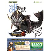 Xbox LIVE 3500 マイクロソフト ポイント モンスターハンター フロンティアG バージョン 「ポカラドン」【メーカー生産終了】