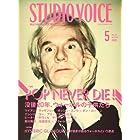 STUDIO VOICE (スタジオ・ボイス) 2007年 05月号 [雑誌]