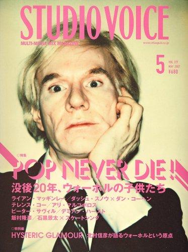 STUDIO VOICE (スタジオ・ボイス) 2007年 05月号 [雑誌]の詳細を見る
