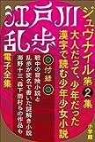 江戸川乱歩 電子全集11 ジュヴナイル第2集