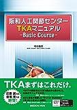 阪和人工関節センター TKAマニュアル−Basic Course