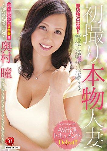 初撮り本物人妻 AV出演ドキュメント ~38歳専業主婦~ 奥村瞳 マドンナ [DVD]