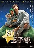 幼い王子様[DVD]
