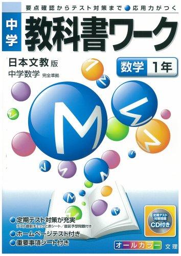 中学教科書ワーク 日本文教版 中学数学 数学1年