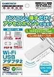 Wi-Fi USB アダプタ 2