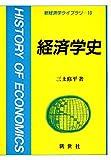 経済学史 (新経済学ライブラリ)