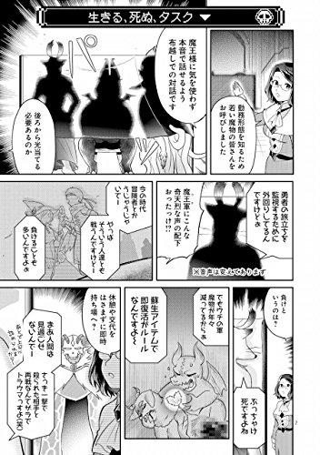 魔王の秘書(1) (アース・スターコミックス)