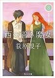 西の善き魔女8 真昼の星迷走<西の善き魔女> (角川文庫)