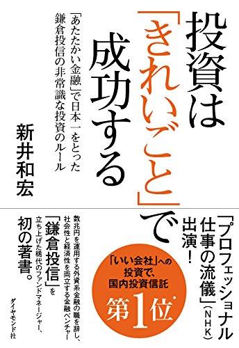 投資は「きれいごと」で成功する――「あたたかい金融」で日本一をとった鎌倉投信の非常識な投資のルールの詳細を見る