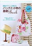 鎌倉スワニーに教わるバッグと小物の基礎Book (私のカントリー別冊)