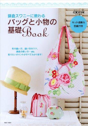 鎌倉スワニーに教わるバッグと小物の基礎Book (私のカントリー別冊)の詳細を見る