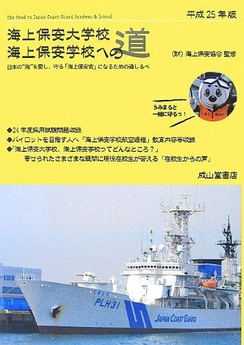 海上保安大学校・海上保安学校への道〈平成25年版〉