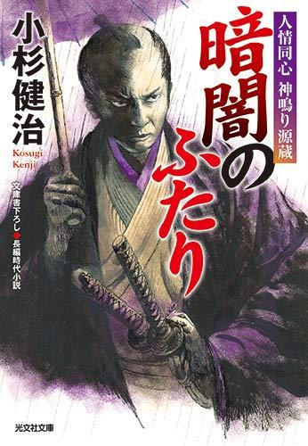 暗闇のふたり: 人情同心 神鳴り源蔵 (光文社時代小説文庫)