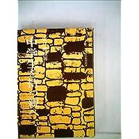 中学生を持つ親へ (1964年) (シリーズ・現代家庭教育新書)