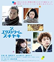 ジ、エクストリーム、スキヤキ(Blu-ray版)
