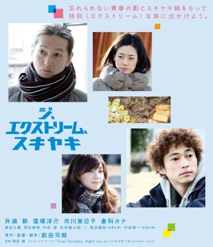 ジ、エクストリーム、スキヤキ(Blu-ray版)の詳細を見る