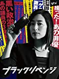 「ブラックリベンジ」DVD-BOX[DVD]