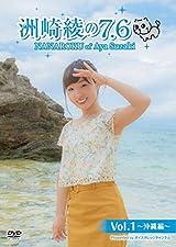 「洲崎綾の7.6」DVD第1巻が10月発売。沖縄ロケを実施!
